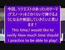 Lのテーマ(デスノート)はどのくらいで弾けるようになるのか!!