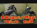アッパーカウル その1「AKIRAの金田っぽいバイク造るぞ!プロジェクト」その31