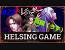【人狼】【ホラー】[レイジングループ]PC版 #22 HELSING GAME(ヘルシングゲーム)