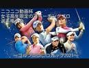 第一回女子高生限定のアマチュアゴルフ杯開催!