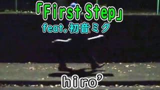 【初音ミク】First Step / hiro'【デモ音源+α】