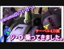 『バトオペ2』Varumoのバトオヘ。その1 ジ・O乗ってきました。【ゆっくり実況】GBO2