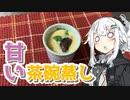 【甘い茶碗蒸しを作ろう!】アカリとアオイの好き勝手クッキング!!