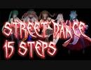 とりとらメンバーがストリートダンスステップ15種やってみた
