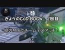 【CoD:BOCW】緑のM16でチームデスマッチ【XboxSeriesX】