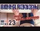 【ASMR】ヨルシカ『風を食む』(TBS系NEWS23ED)ピアノ演奏とタッピング音【Piano performance / Piano tapping asmr】