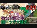 【雨も滴る冒険譚】GRANDIA実況#29