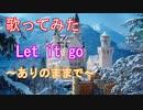【歌ってみた】Let it go~ありのままで~(日本語版)「アナと雪の女王」