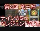 【第2回 竜王杯】「ナインカミュ」でレジェンド到達【ドラゴンクエストライバルズエース】