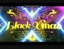 【ブラッククリスマス(ver.無夢汚利松)】【歌詞コメ】
