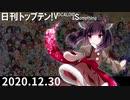 日刊トップテン!VOCALOID&something【日刊ぼかさん2020.12.30】