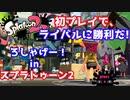 【スプラトゥーン2】をプレイしライバルに勝つ!