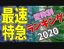 【鉄道豆知識】最速特急列車 愛称別ランキング2020 #35