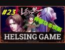 【人狼】【ホラー】[レイジングループ]PC版 #23 HELSING GAME(ヘルシングゲーム)