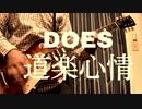 【耳コピ】【DOES】 道楽心情 弾いてみた 【ギター】【銀魂 THEFINAL /挿入歌】