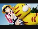 【MMD】児童公園で美少女グラビア撮影!その4 トラのばね遊具で思い切り遊ぼう 鞍掛てとら【Ray-MMD1.52 ぱんつ注意】