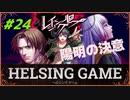 【人狼】【ホラー】[レイジングループ]PC版 #24 HELSING GAME(ヘルシングゲーム)