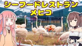 変なグルメで日本一周!福島県編「シーフードレストラン メヒコ」【VOICEROID解説】