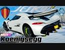 【XB1X】FH4 - Koenigsegg Jesko - The Colossus30Y冬