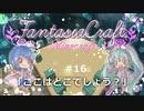 【Minecraft】Fantasia Craft~ファンタジアクラフト~  #16【1.16】【ゆっくり実況】