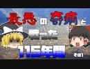 【ゆっくり解説】かつて日本に存在した恐ろしい奇病 115年間の戦い 【前編】