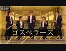 [日本エコー遺産紀行] ゴスペラーズが銭湯で歌う「星屑の街」「青い鳥」 | BS4K8K | NHK