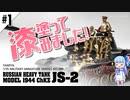 【戦車プラモ #01】ソビエト重戦車 JS-2