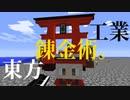 【Minecraft】【ゆっくり実況】 わいけーくらふと-東方錬金工-part1