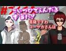 天開司への憤りエピソードを話すコーサカ【#V呑み/#ブイ呑み】