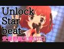Unlock Starbeat【安斎都誕生祭2021】
