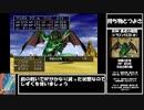 【ドラクエ8】道具のみで全モンスター討伐 Part22【制限プレイ】