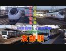 【ひたち通過・ときわ停車の分岐駅】友部駅(JR常磐線・水戸線)を通過・発着する列車を撮ってみた