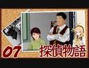 【Part07】くろゆか探偵物語【クロス探偵物語】