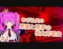 【桃鉄令和】むぎ社長の悪魔と悪夢の桃太郎電鉄(主vsリスナー)#4(3/3)【むぎちょこ】