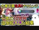 【FGO】一気に10万円追加投入した結果 水着玉藻宝具5チャレンジPart4【ゆっくり実況】