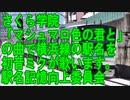 【駅名記憶】さくら学院「マシュマロ色の君と」の曲で横浜線と根岸線の駅名を初音ミクが歌います。