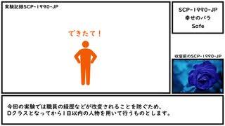 【ゆっくり紹介】SCP-1990-JP【幸せのバラ】