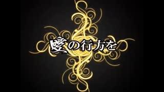 【ニコカラ】Es~dirty aspiration~(キー-1)【off vocal】
