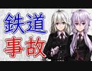 【3分解説】鉄道事故【犯罪心理学】