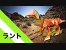 """【折り紙】「ラント」 18枚【平地】/【origami】""""Land"""" 18 pieces【flat land】"""