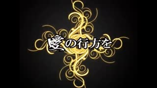 【ニコカラ】Es~dirty aspiration~(キー-2)【off vocal】