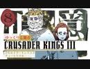 【CK3】ゆっくりと遊ぶクルセイダーキングスIII チュートリアル part 8
