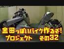 アッパーカウル その2「AKIRAの金田っぽいバイク造るぞ!プロジェクト」その32