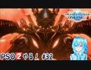 【実況】PSO2やる!【32】