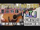 【コード有】菅田将暉「虹」サビだけ弾き語り風 covered by hiro'【演奏動画】