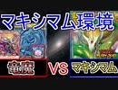 【ラッシュデュエル】『竜魔』VS『マキシマム』1強環境が変わる!?【遊戯王】【対戦】