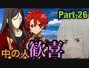 【夢の共演】我、Fate/GrandOrderを実況せり。 Part 26【FGO】