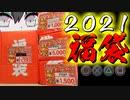 【ゲーム福袋】あの名作も登場!?お得なジャンク福袋開封してみた!【PS2・大量35本!編】
