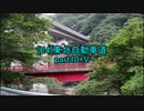 【車載動画】東北自動車道part10+V