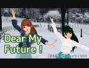 【2021年新春MMD祭り】【AIめろう・Saki AI】Dear My Future!【NEUTRINO・SynthVカバー】